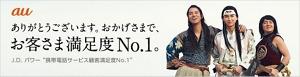 J.D.パワー モバイルデータ通信サービス顧客満足度No.1