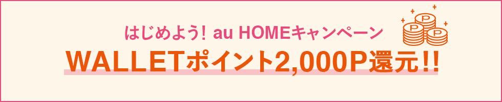 auHOME2018春キャンペーン