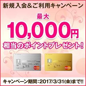 新規入会&利用キャンペーン実施中!! 合計最大10,000円相当のポイントプレゼント!