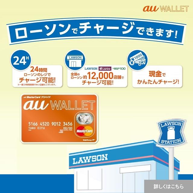 au WALLETプリペイドカード  ローソンでチャージできます!