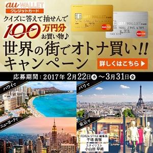 クイズに答えて抽せんで100万円分お買い物♪世界の街でオトナ買い!!キャンペーン