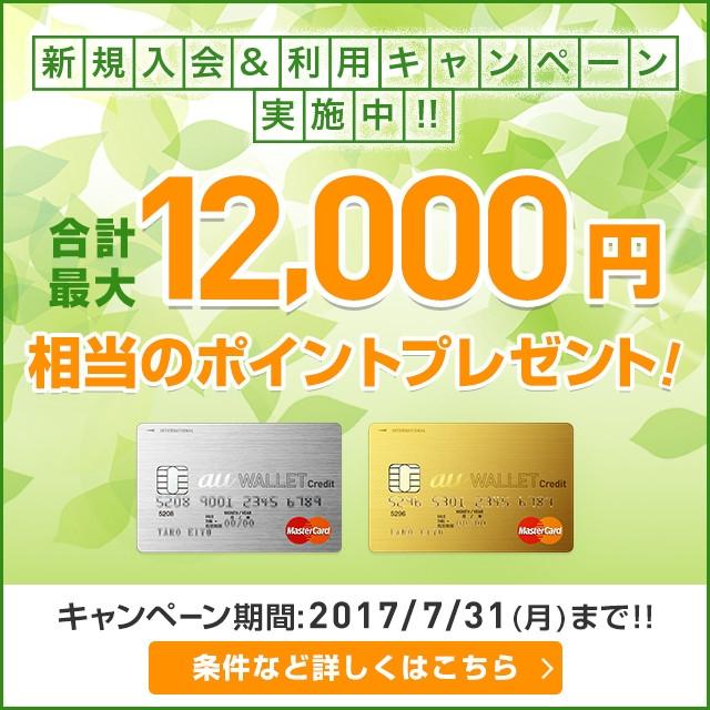 新規入会&利用キャンペーン実施中!!合計最大12,000円相当のポイントプレゼント!
