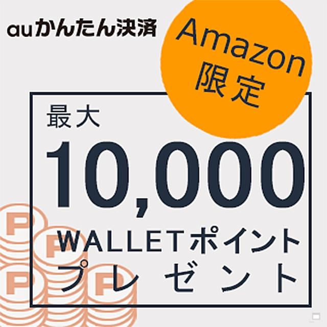 Amazon限定 最大10,000WALLETポイントプレゼント