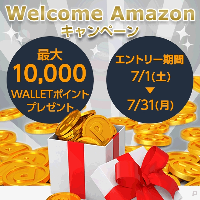 最大10,000WALLETポイントプレゼント Welcome Amazonキャンペーン 応募期間2017年7月1日(土)10:00~2017年7月31日(月)23:59