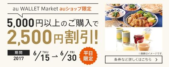 au WALLET Market auショップ限定 5000円以上のご購入で2500円割引!2017/6/15~2017/6/30 平日限定