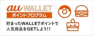au WALLET ポイントプログラム 貯まったWALLETポイントで人気商品をGETしよう!!