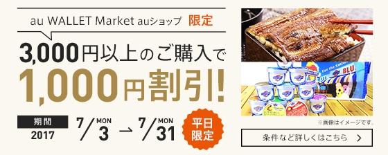 au WALLET Market auショップ限定 3000円以上のご購入で1000円割引!2017/7/3~2017/7/31 平日限定