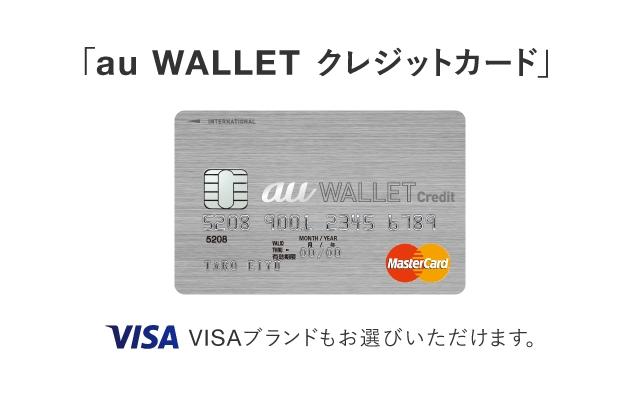 「au WALLET クレジットカード」 VISAブランドもお選びいただけます。