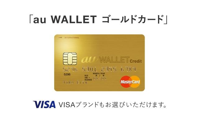 「au WALLET ゴールドカード」 VISAブランドもお選びいただけます。