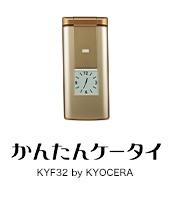 Simple Phone kyf32
