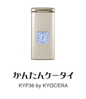 かんたんケータイ KYF36