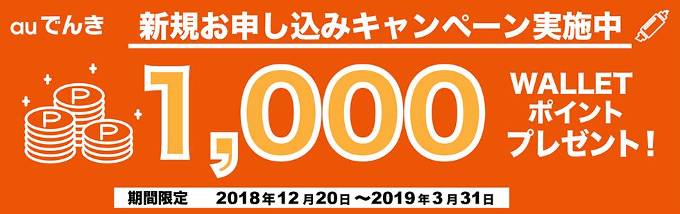 auでんき 新規お申し込みキャンペーン実施中 WALLETポイント1,000ポイントプレゼント!