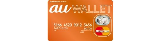 au WALLET Prepaid card