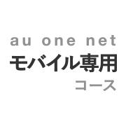 au one net Mobile Course