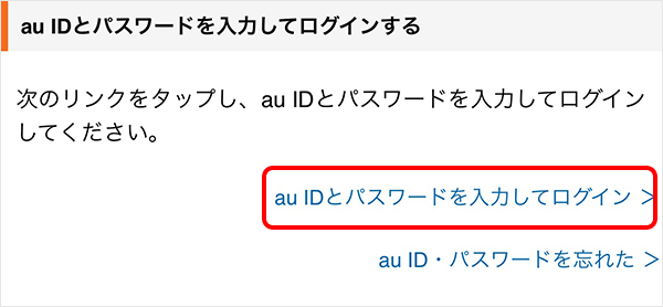 the au ID/password entry