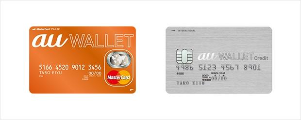 Prepaid card・Credit card