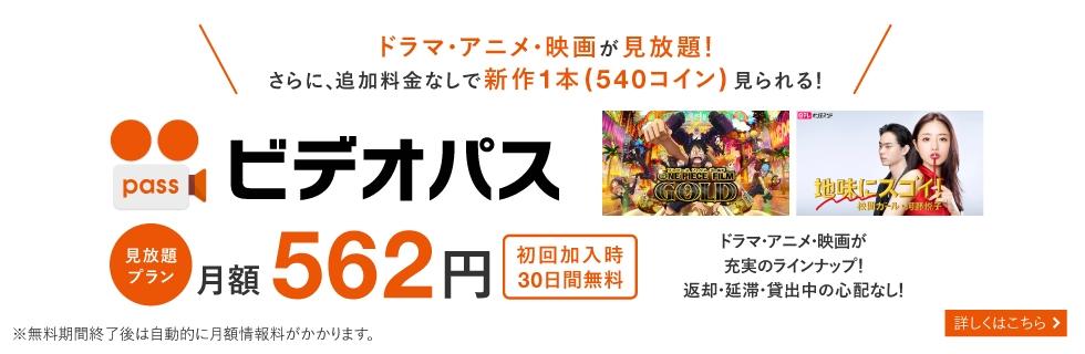 ドラマ・アニメ・映画が見放題!さらに、追加料金なしで新作1本(540コイン)見られる!ビデオパス