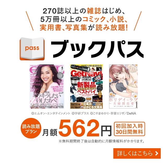 270誌以上の雑誌はじめ、5万冊以上のコミック、小説、実用書、写真集が読み放題!ブックパス