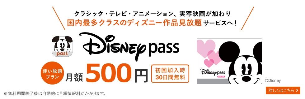 1万点以上のディズニーコンテンツが使い放題!お気に入りのスマートフォンで大好きなディズニーの世界が楽しめる!ディズニーパス