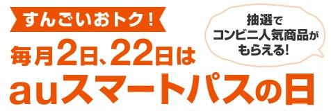 毎月2日、22日はauスマートパスの日