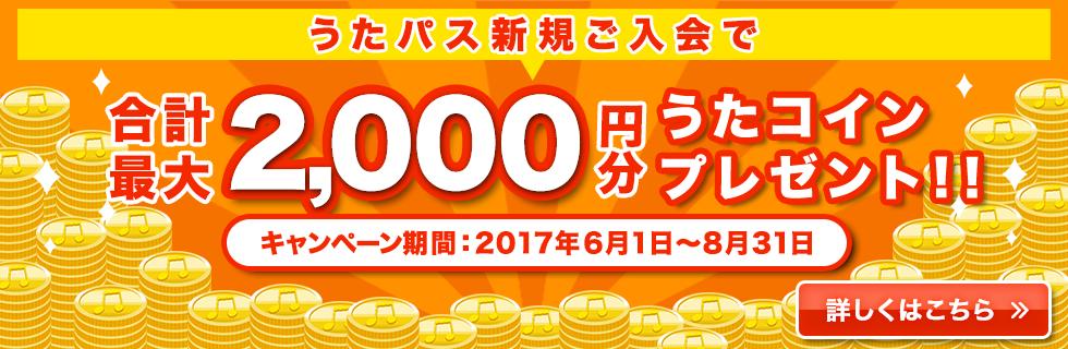 うたパス新規ご入会で合計最大2,000円分うたコインプレゼント!!