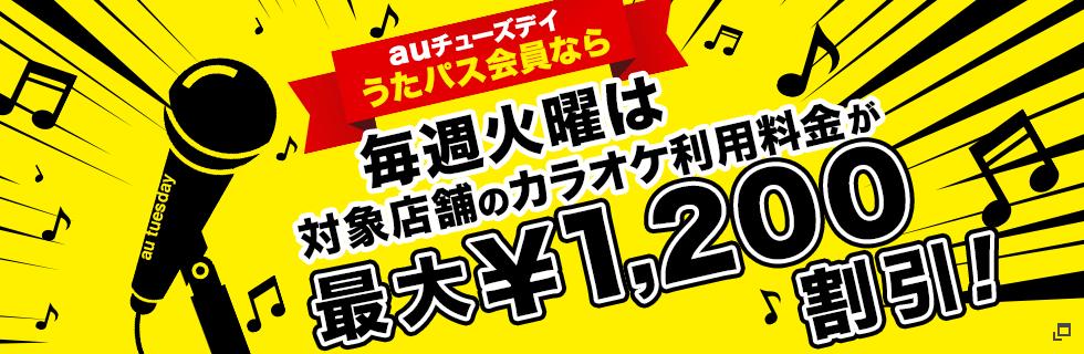 毎週火曜は対象店舗のカラオケ利用料金が最大¥1,200割引!