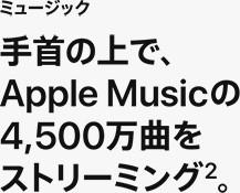 ミュージック 手首の上で、Apple musicの4,500万曲をストリーミング2。