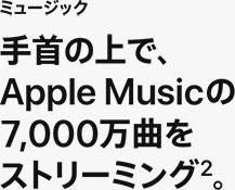 ミュージック 手首の上で、Apple musicの7,000万曲をストリーミング2。