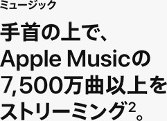 ミュージック 手首の上で、Apple musicの7,500万曲以上をストリーミング2。