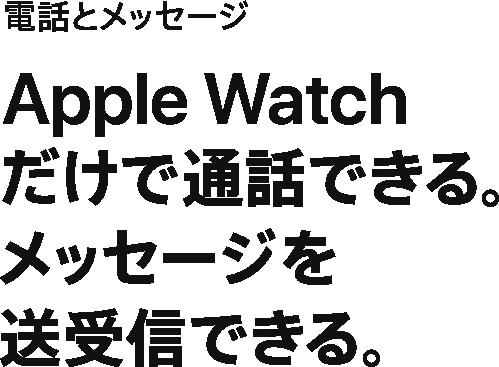 電話とメッセージ Apple Watchだけで通話できる。メッセージを送受信できる。