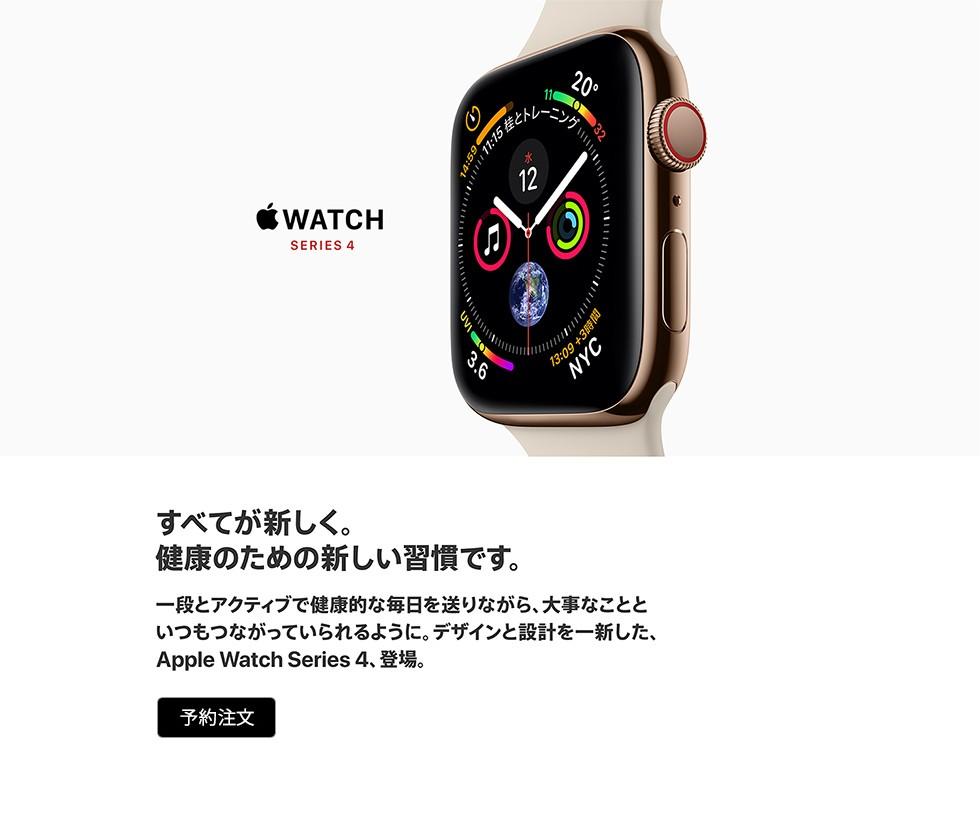 すべてが新しく。健康のための新しい習慣です。一段とアクティブで健康的な毎日を送りながら、大事なことといつもつながっていられるように。デザインと設計を一新した、Apple Watch Series 4、登場。