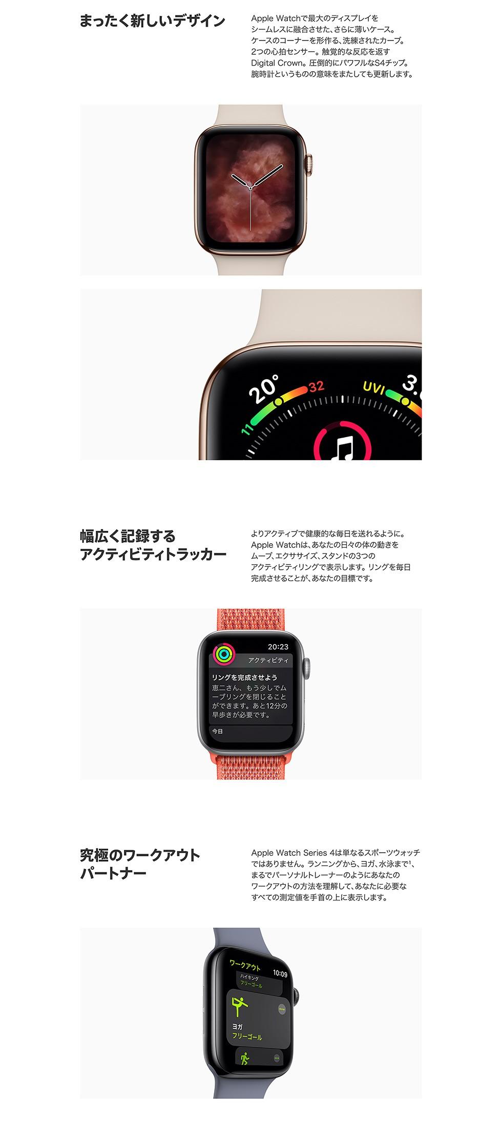 まったく新しいデザイン。Apple Watch最大のディスプレイをシームレスに融合させた、さらに薄いケース。ケースのコーナーを形作る、洗練されたカーブ。2つの心拍センサー。触覚的な反応を返すDigital Crown。圧倒的にパワフルなS4チップ。腕時計というものの意味をまたしても更新します。