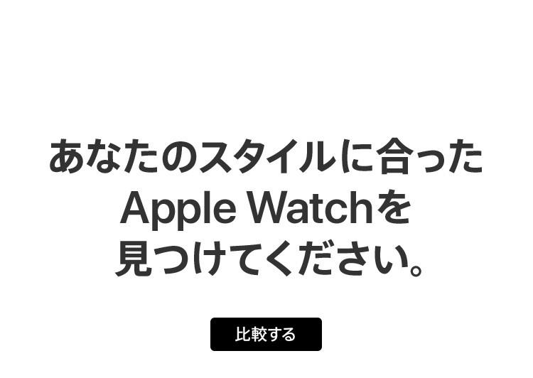 あなたのスタイルに合ったApple Watchを見つけてください。比較する