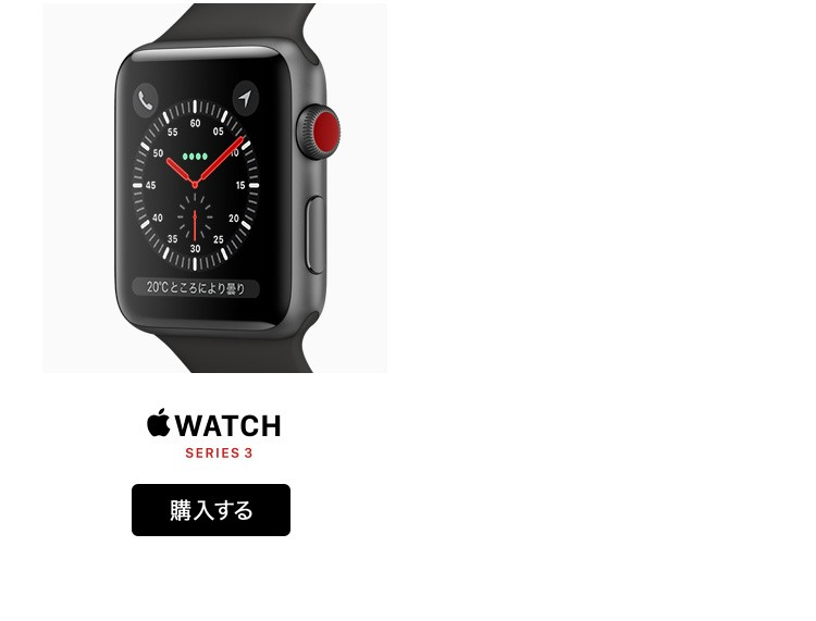 Apple Watch Series 3 購入する