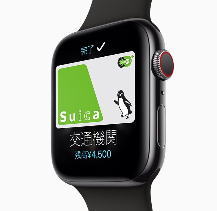 Apple Watch Series 4:Apple WatchだけでSuicaを使って、電車に乗ったり、コンビニなどで買い物をすることもできます。