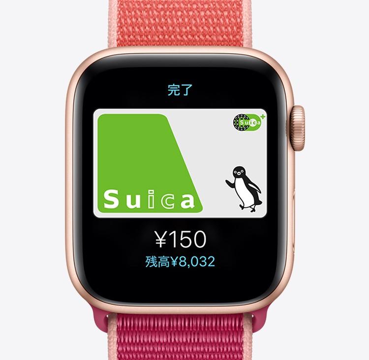 Apple watch 5 キャッシュレス