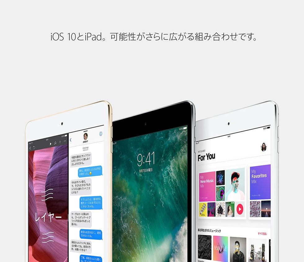 iOS 10とiPad。可能性がさらに広がる組み合わせです。