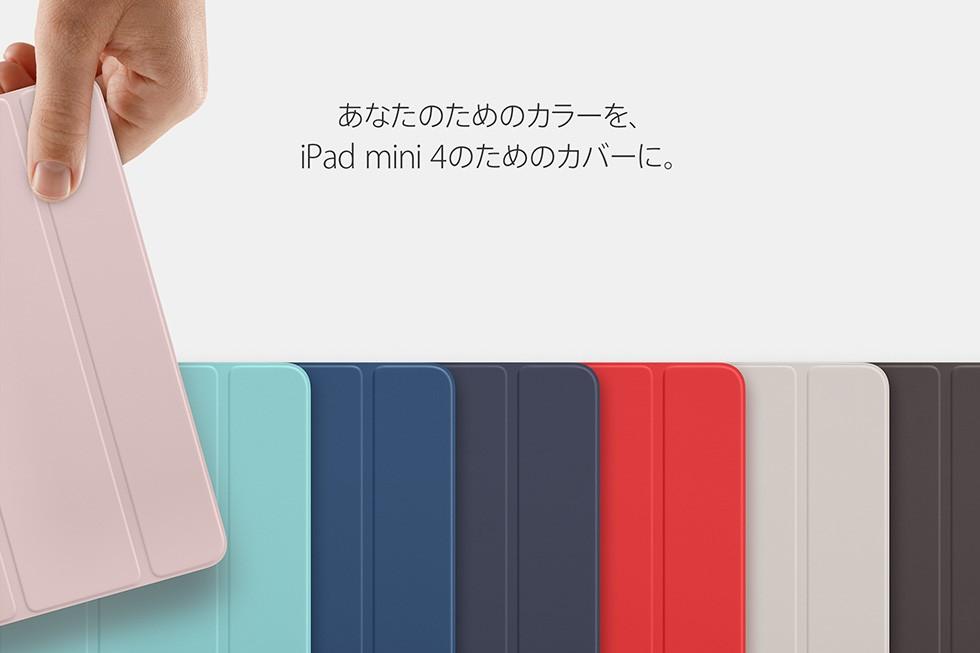 あなたのためのカラーを、iPad mini 4のためのカバーに。