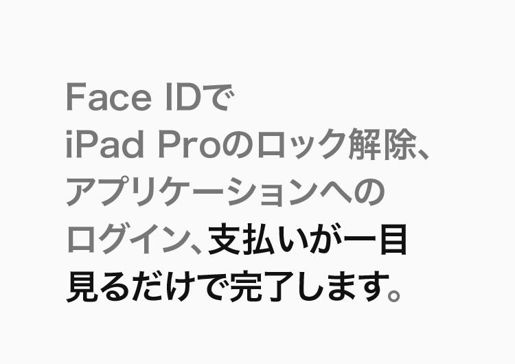 Face IDでiPad Proのロック解除、アプリケーションへのログイン、支払いが一目見るだけで完了します。