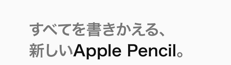 すべてを書きかえる、新しいApple Pencil。