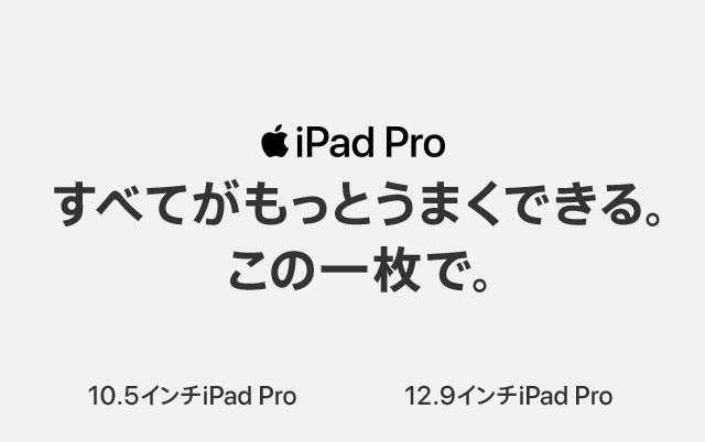 iPad Pro すべてがもっとうまくできる。この一枚で。