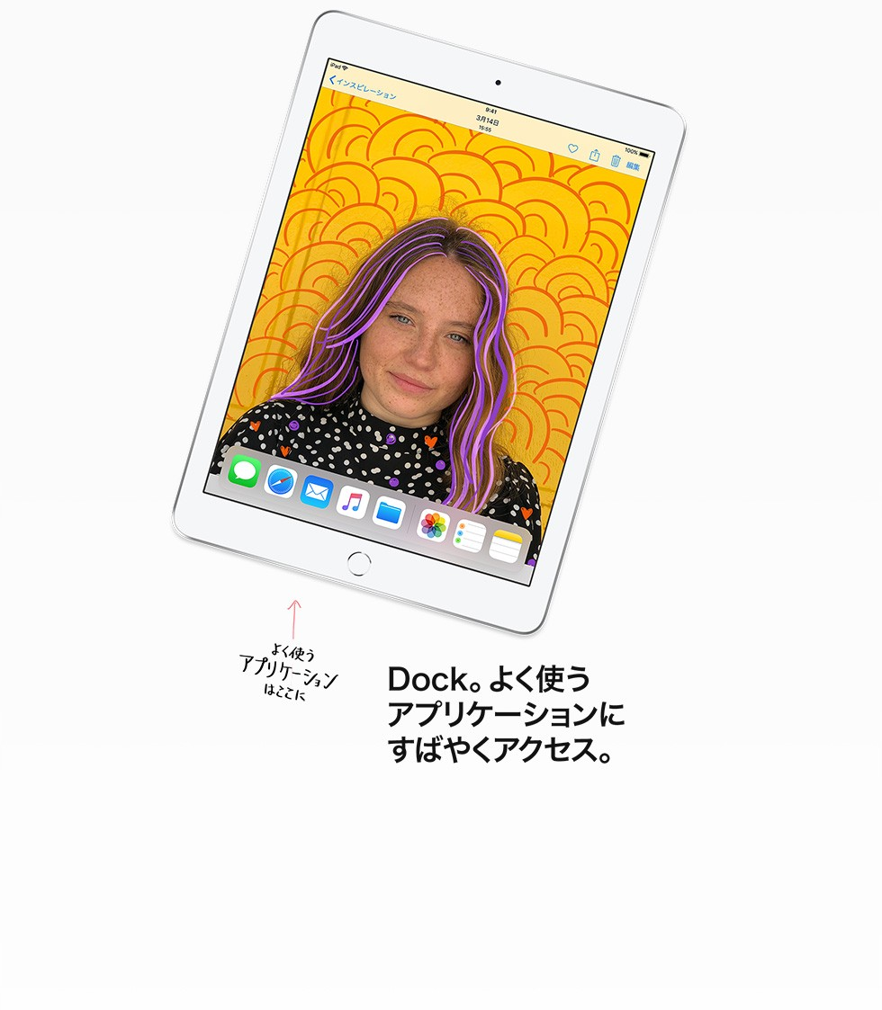 Dock。よく使うアプリケーションにすばやくアクセス。