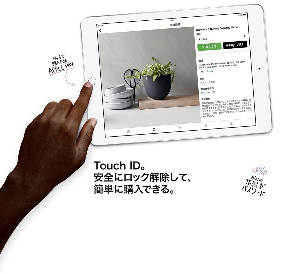 Touch ID。安全にロック解除して、簡単に購入できる。