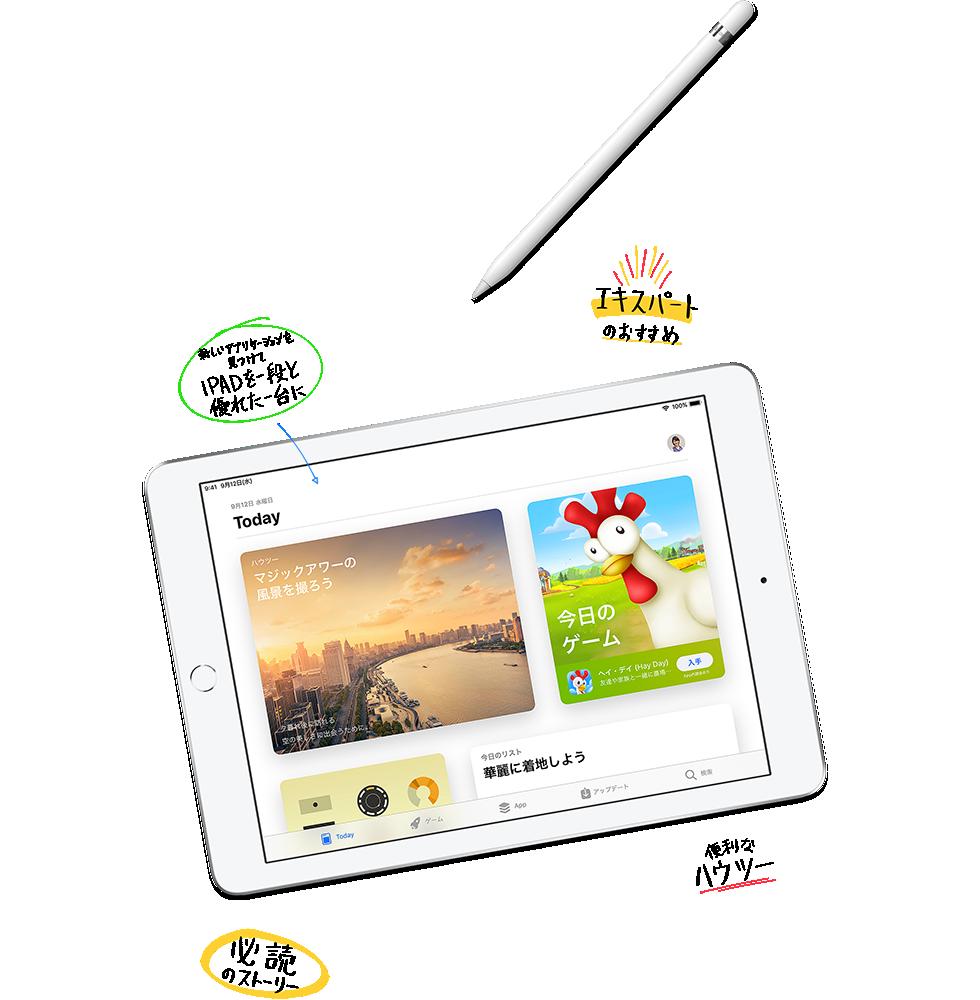 新しいアプリケーションを見つけてIPADを一段と優れた1台に / エキスパートのおすすめ / 必読のストーリー / 便利なハウツー
