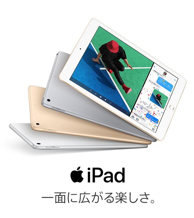 iPad 一面に広がる楽しさ。
