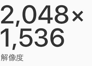 2,048×1,536 解像度