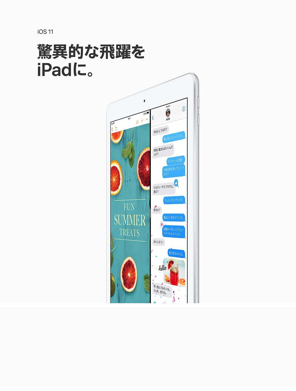 iOS 11 驚異的な飛躍を iPadに。