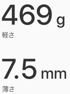 469g 軽さ 7.5mm 薄さ