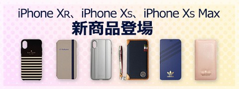 iPhone XR、iPhone XS、iPhone XS Max 新商品登場