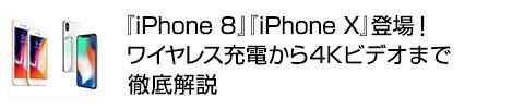 『iPhone 8』『iPhone X』 登場! ワイヤレス充電から4Kビデオまで徹底解説